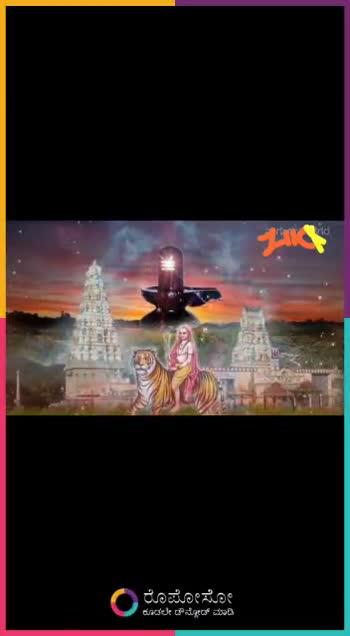 ಮಲೆ ಮಾದೇಶ್ವರ - ShareChat