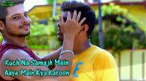 പ്രണയം സ്റ്റാറ്റസുകൾ ❤️ - WhatsApp Status Video Kuch Na WhatsApp Status Video Kuch Na Samajh Mein Aaye Main Kya Karoon - ShareChat