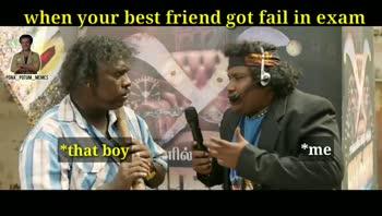 நட்பு.... - when your best friend got fail in exam PONA POTUM MEMES * that boy * me when your best friend got fail in exam PONA POTUM MEMES * that boy of a * me - ShareChat