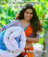 नवरात्रि मेला - ठंड आ गई लाई भेज रहा हूँ सुखा लेना पर रजाई वाली वापस भेज देना 1 जी । ठंड आ गई रजाई भेज रहा हूँ लख लेना घर वाली वापस भेज देना जी - ShareChat
