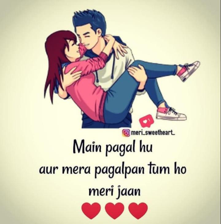 💑 બસ તું અને હું - meri _ sweetheart Main pagal hu aur mera pagalpan tum ho meri jaan - ShareChat