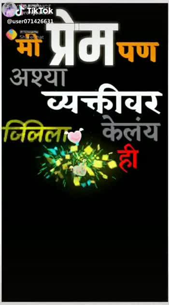 sandeep - ( पोत GE @ ronge akash Sharel hat प्रेमपण व्यक्तीवर जिला केलंय अया । •विविड आहे आमिळवणं . @ user071426631 - ShareChat