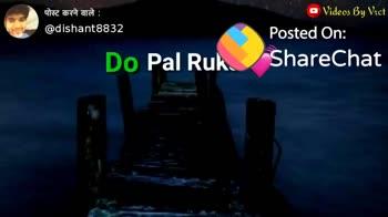 💔दर्द-ए-दिल - Videos By Vret पोस्ट करने वाले : @ dishant8832 Do Pal Ki Thi ShareChat dishant dishant8832 plzz save tree and save water . . . Follow - ShareChat