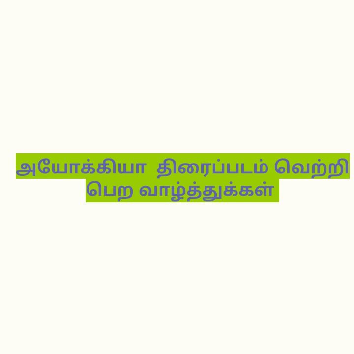 அயோக்கிய - அயோக்கியா திரைப்படம் வெற்றி பெற வாழ்த்துக்கள் - ShareChat