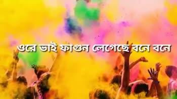 দোল উৎসব - ShareChat