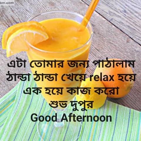 🌝শুভ দুপুর - om . com - এটা তােমার জন্য পাঠালাম । ঠান্ডা ঠান্ডা খেয়ে relax হয়ে । এক হয়ে কাজ করাে । | শুভ দুপুর Good Afternoon - ShareChat