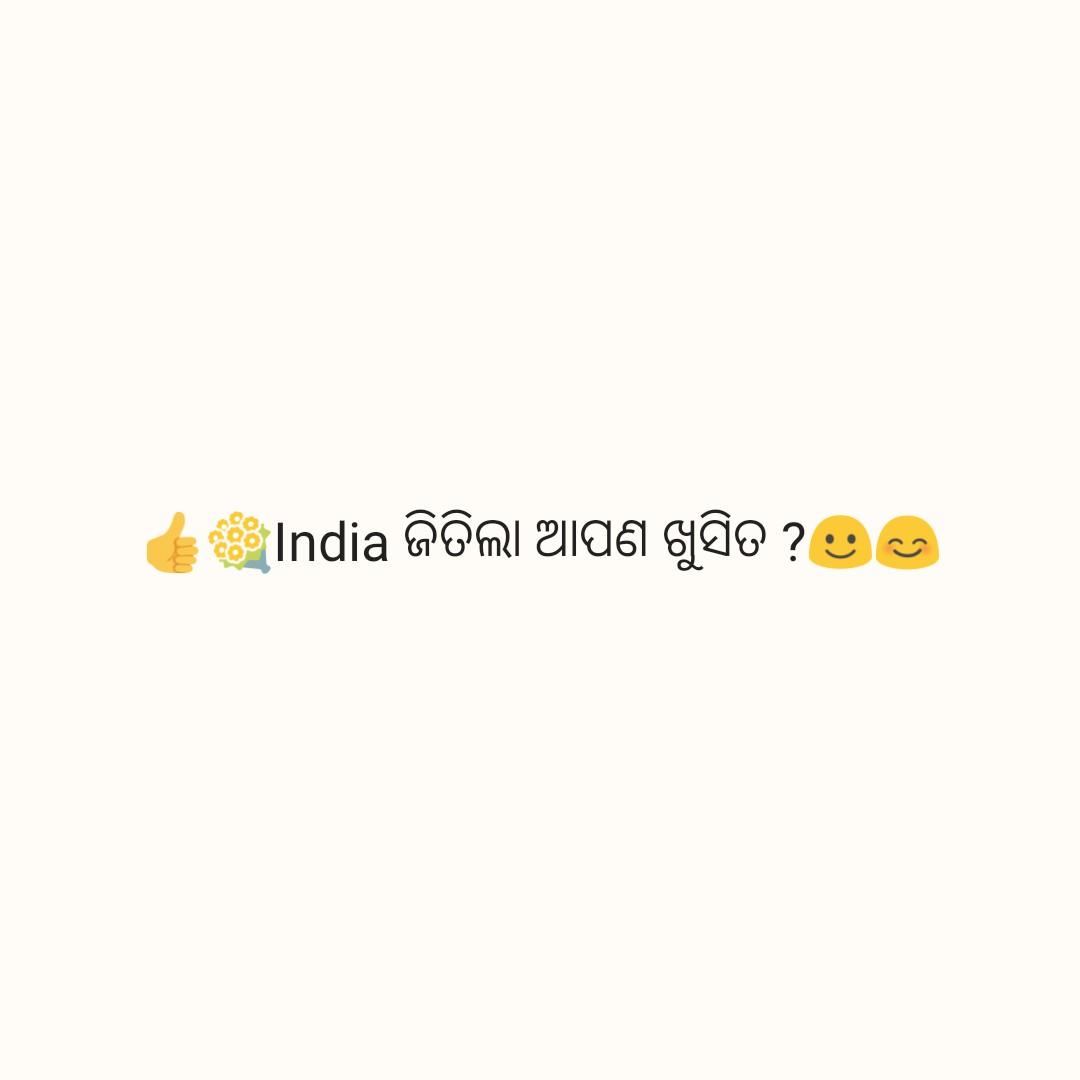 🇮🇳ଇଣ୍ଡିଆ vs ୱେଷ୍ଟଇଣ୍ଡିଜ୍🔴 - - SIndia ଜିତିଲା ଆପଣ ଖୁସିତ ? : o - ShareChat