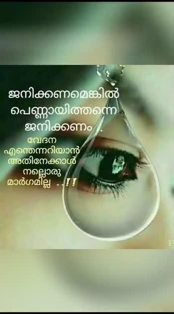 😞 വിരഹം - ShareChat