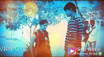 🎷DJ రీమిక్స్ సాంగ్స్ - Sup Video Download the app VIP BOYS VIP BOY ' S Sup Video Download the app  - ShareChat
