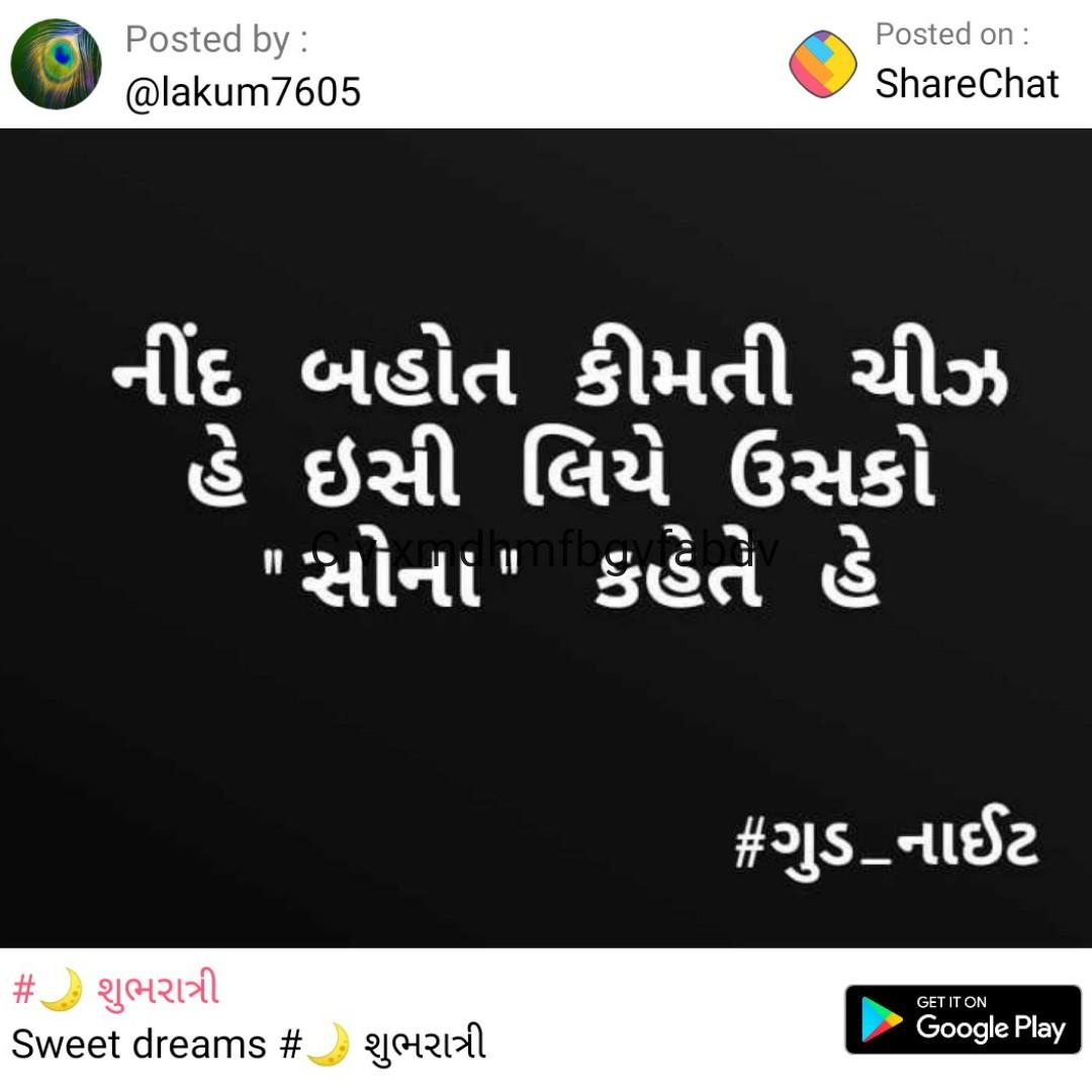 📽 જુના ગીત પર વિડિઓ - Posted by : @ lakum7605 Posted on : ShareChat નીંદ બહોત કીમતી ચીઝ હે ઇસી લિયે ઉસકો સોના કહેતે હે # ગુડ _ નાઈટ GET IT ON # ) શુભરાત્રી Sweet dreams # Google Play શુભરાત્રી - ShareChat