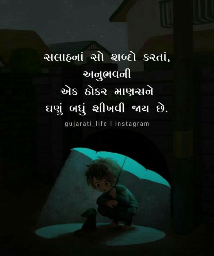 📝 ગુજ્જુ શાયરી - સલાહનાં સો શબ્દો કરતાં , અનુભવની ' એક ઠોકર માણસને ' ઘણું બધું શીખવી જાય છે . gujarati _ life I instagram - ShareChat
