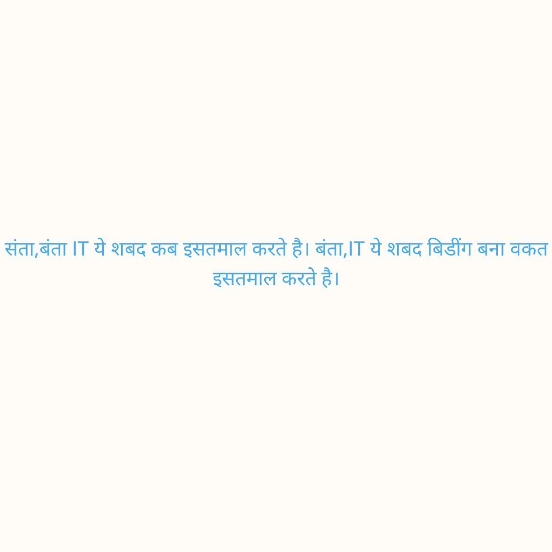 🔥 दिल्ली में पुलिस Vs वकील - संता , बंता IT ये शबद कब इसतमाल करते है । बंता , IT ये शबद बिडींग बना वकत इसतमाल करते है । - ShareChat