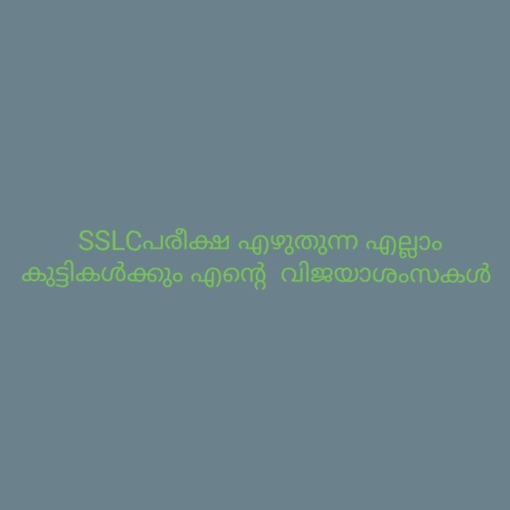 പരീക്ഷക്കാലം - SSLC പരീക്ഷ എഴുതുന്ന എല്ലാം കുട്ടികൾക്കും എന്റെ വിജയാശംസകൾ - ShareChat