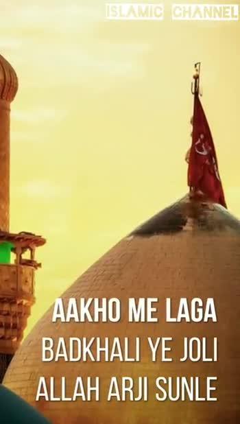 🖊️ रमजान स्टेटस / शायरी 📖 - HANNEL AAKHO ME LAGA BADKHALI YE JOLI ALLAH ARJI SUNLE ISI AMAIC CHANNEL Ya Allah Taufeeq de - ShareChat