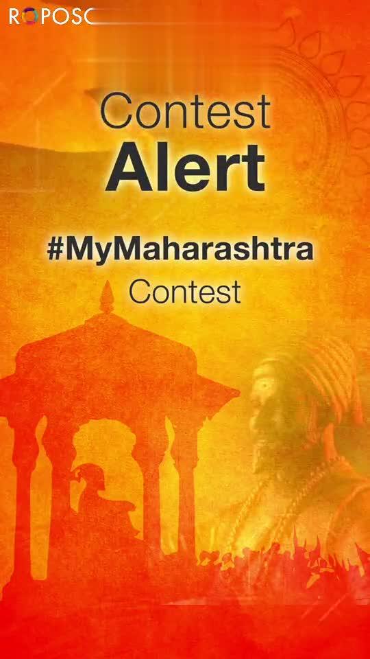 🎶महाराष्ट्र दिवसाचे गाणी - R . POSO महाराष्ट्रासाठी आपले प्रेम दाखवा # MyMaharashtra सह व्हिडिओ पोस्ट करा ! ROPOSO Install now : - ShareChat