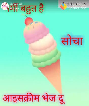 गर्मी मेंcool-cool 🍹 - भी बहुत है ०००० UN DORO _ FUN ShareChat सोचा आइसक्रीम भेज दू भी बहुत है ocee RUN DORO _ FUN ShareChat सोचा आइसक्रीम भेज दू - ShareChat