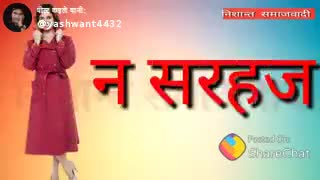📹WhatsApp वीडियो - न्या समाधा । पोह काङ्गो पानीः @ yashwant4432 • मिलल बाटे जोगवा करमवा के भोगवा ( ) इडिटिंग बाई निशान्त यादव समाजवाद । ShareChat Yashwant kumar Follow - ShareChat