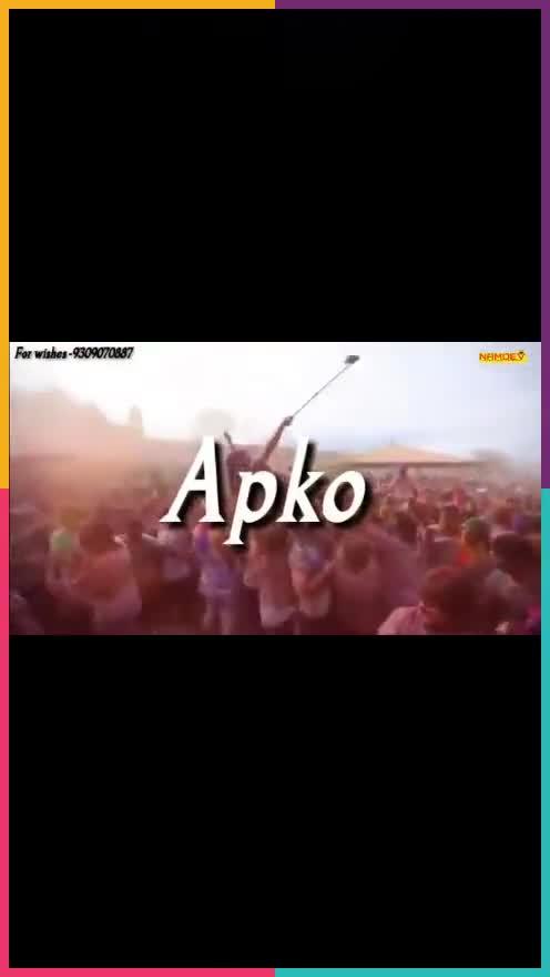🎶होळीचे गाणे - रोपोसो लगेच अॅप डाऊनलोड करा Par wishes - 9309070887 NEMY ROPOSO India ' s no . 1 video app Download now : 0 Shweta Kamble - @ shwetakamble236 - ShareChat