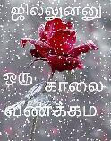 😉 காதல் கலாட்டா - ShareChat