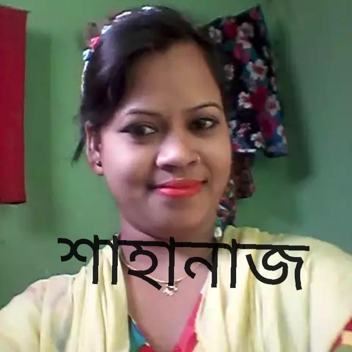 🌑শুভ রাত্রি - শাহনাজ - ShareChat