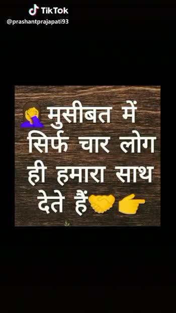 mummy papa - @ prashantprajapati93 । पापा जो कि काम करते हैं । अपने बच्चों के लिए AS } बहन जो एक सहेली बनकर हमारे साथ रहती @ prashantprajapati93 - ShareChat