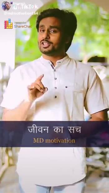👍🏻व्याख्यान व्हिडोओ - - पर कारख्या G89111932 A Share जीवन का सच MD motivation Tik Tok @ mdmotivation 164 ShareChat Shilpa 63111932 ShareChat Wit ! Follow - ShareChat