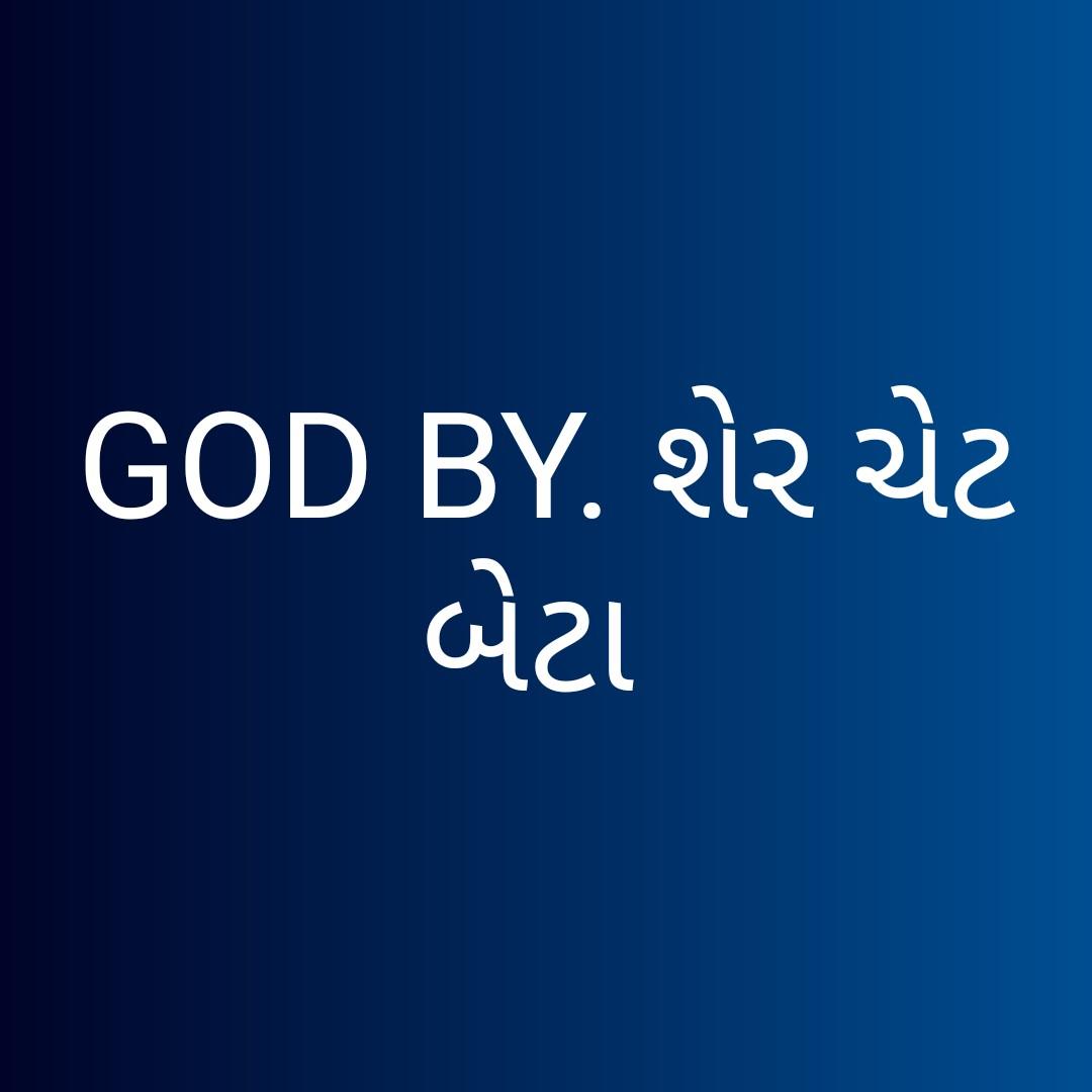 📱 નવરાત્રી કેમેરા ફિલ્ટર વિડિઓ - GOD BY . RIR RZ બેટા - ShareChat