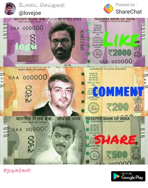 dhanush - Posted on : ShareChat போஸ்ட் செய்தவர் : @ lovejoe भारतीय रिजम अक ८ OAA 000000 र १५य MESERVE BANK OF INDIA P SPECIMEN ELIKA 2000 OAA 000000 न्य महारारा । GUARANTEED BY THE CENTRAL GOVERIGENT OAA 000000 200 ECOMMENT © 5200 Pretty Reid dc RESERVE BANK OF INDIA REM OAA 000000 0052 SPECIMEN SHARE , 3500 - വ # நடிகர்கள் GET IT ON Google Play - ShareChat