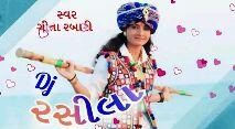 bharwad ni moj hoo😎 - સ્વર , ગીતા રબારી DJ . સી . સ્વર ગીતા રબારી 33 - D . Eસી ST Bછે . - ShareChat