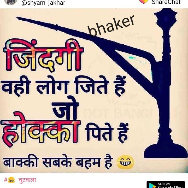 पंजाबी गाणे - @ shyam _ jakhar ShareChat bhaker जिंदगी वही लोग जिते हैं । ॥ पिते हैं । बाक्की सबके बहम है छ | # चुटकला GET IT ON Goal . DCU - ShareChat