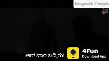 ಶೇರ್ ಚಾಟ್ ಸೆಲೆಬ್ರಿಟಿ - Sougandh V nayak 4Fun yolofenload App U be the only girl Sougandh V nayak and 4Fun Download App ICU - ShareChat