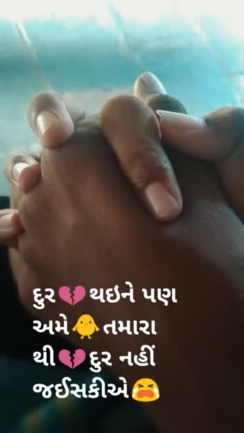 😢 Miss you - ગમહએ નથી કે આપણે કદી મડી નહી   શકીએ ગમ એક જ છે હૈયાં મા વસાવેલી - પ્રેમ ભરી મૂલાકાતો હ - ShareChat