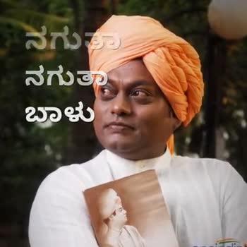 ಸಾಧು ಕೋಕಿಲ ಹುಟ್ಟುಹಬ್ಬ - ಇರಲಿ CHITRALO , AB doo ನಗುತಾ ನಗುತಾ ಬಾಳು ನೀನು - ShareChat