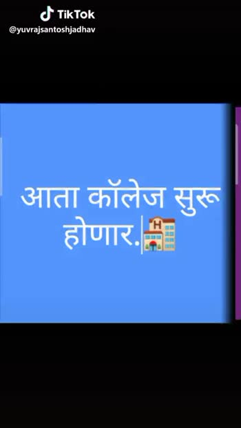 👫कॉलेज कट्टा - @ yuvrajsantoshjadhav घाबरू नका . . आता राडा परत चालू होणार . @ yuvrajsantoshjadhav - ShareChat