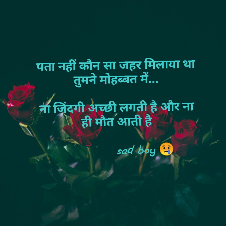 sad boy shayri - पता नहीं कौन सा जहर मिलाया था तुमने मोहब्बत में . . . ना जिंदगी अच्छी लगती है और ना ही मौत आती है sad boy - ShareChat