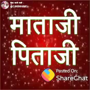 mother father loves - ShareChat