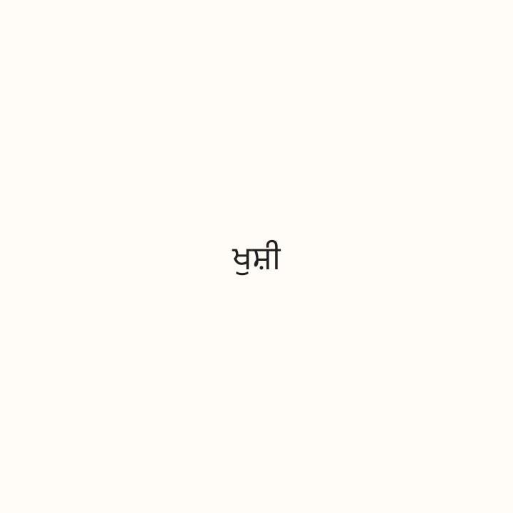 👌 ਸਬ ਠੀਕ ਹੈ ਵੀਡੀਓ 👌 - ShareChat