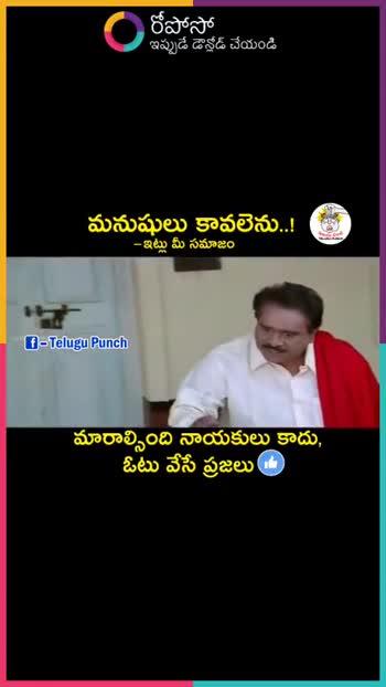 మీ ఓటు మీ స్వచ్ఛమైన పాలన - రీపోసో ఇప్పుడే డౌన్లోడ్ చేయండి మనుషులు కావలెను . . ! | - ఇట్లు మీ సమాజం f - Telugu Punch మారాల్సింది నాయకులు కాదు , ఓటు వేసే ప్రజలు ROPOSO India ' s no . 1 video app Download now : 0 Anisha Reddy @ anishasada - ShareChat