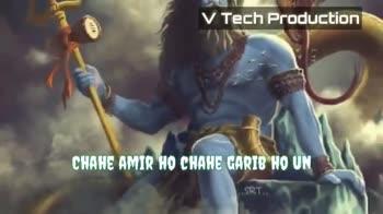 🔱 હર હર મહાદેવ - V Tech Production SABKI BIGDI WO HI BANAWE You Tube V Tech Production like , share , subscribe महादेव SHIV LEHRI - ShareChat