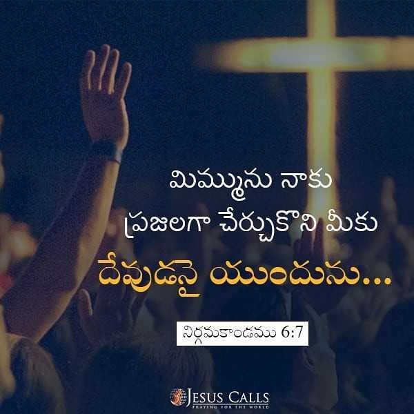 daily bible msgs - మిమ్మును నాకు ప్రజలగా చేర్చుకొని మీకు దేవుడనై యుందును . . . డము 6 : 7 JESUS CALLS - ShareChat