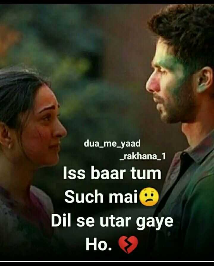 darde dil💔 - dua _ me _ yaad _ rakhana _ 1 Iss baar tum Such mai Dil se utar gaye Ho . - ShareChat