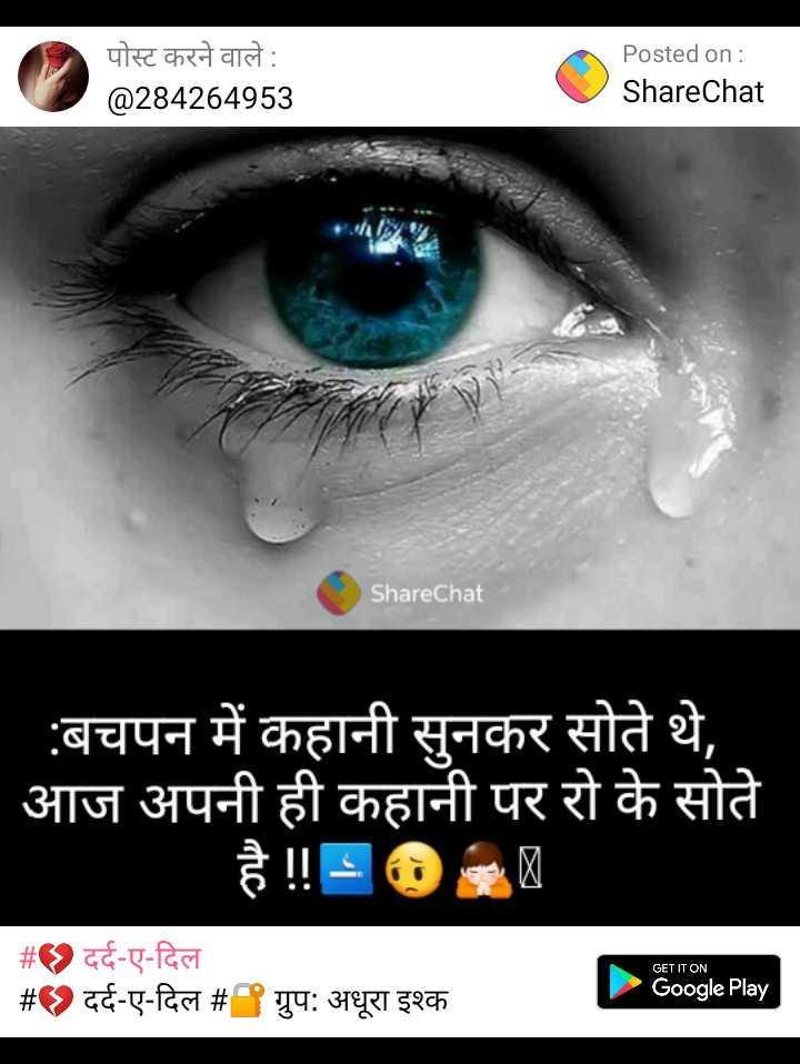 darde dil💔💔💔 - पोस्ट करने वाले : @ 284264953 Posted on : ShareChat ShareChat बचपन में कहानी सुनकर सोते थे , आज अपनी ही कहानी पर रो के सोते GET IT ON _ _ # १ दर्द - ए - दिल # , दर्द - ए - दिल # ग्रुप : अधूरा इश्क Google Play - ShareChat