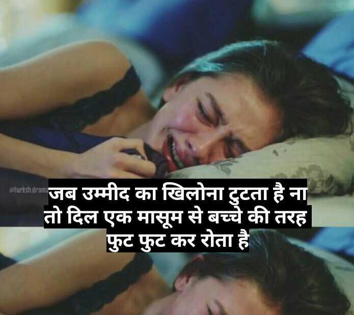 💘dard-e-dil💘 - जब उम्मीद का खिलोना टुटता है ना तो दिल एक मासूम से बच्चे की तरह फुट फुट कर रोता है । - ShareChat