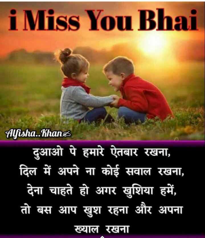 darde dil💔💔💔 - i Miss You Bhai Ayfisha . . Khane दुआओ पे हमारे ऐतबार रखना , दिल में अपने ना कोई सवाल रखना , देना चाहते हो अगर खुशिया हमें , तो बस आप खुश रहना और अपना ख्याल रखना - ShareChat