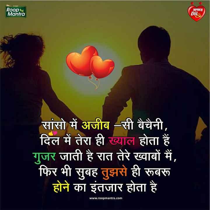 💘dard-e-dil💘 - अज Roop Mantra Dils सांसो में अजीब - सी बैचैनी , दिल में तेरा ही ख्याल होता हैं । गुजर जाती है रात तेरे ख्वाबों मैं , फिर भी सुबह तुझसे ही रूबरू होने का इंतजार होता है । www . roopmantra . com - ShareChat