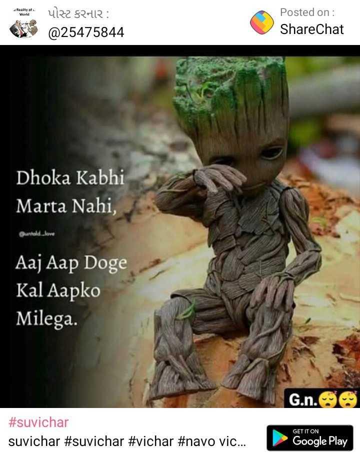 dard sayari - per 4122 5242 : @ 25475844 Posted on : ShareChat Dhoka Kabhi Marta Nahi , Puntold . _ love Aaj Aap Doge Kal Aapko Milega . G . n . # suvichar suvichar # suvichar # vichar # navo vic . . . GET IT ON Google Play - ShareChat