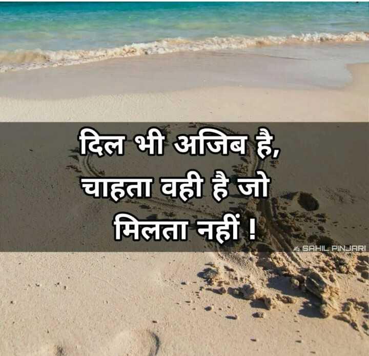 dard shayari - दिल भी अजिब है , चाहता वही है जो मिलता नहीं ! 4 . SAHIL PINJARI ६ - ShareChat
