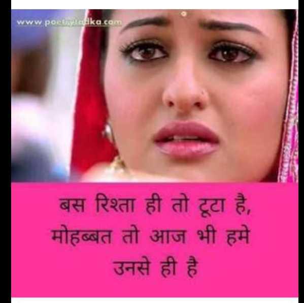 dard wali sayri😔 - www poetycka . com बस रिश्ता ही तो टूटा है , मोहब्बत तो आज भी हमे उनसे ही है - ShareChat