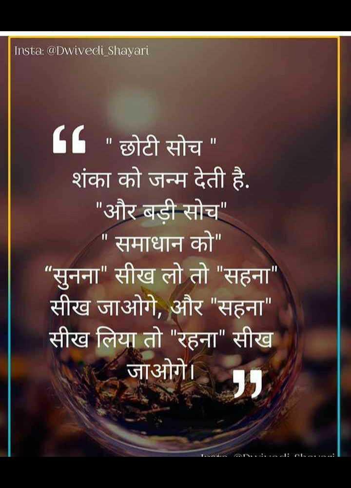 dayri se sayari - Insta : @ Dwivedi Shayari छोटी सोच शंका को जन्म देती है . और बड़ी सोच समाधान को सुनना सीख लो तो सहना सीख जाओगे , और सहना सीख लिया तो रहना सीख जाओगे । - ShareChat