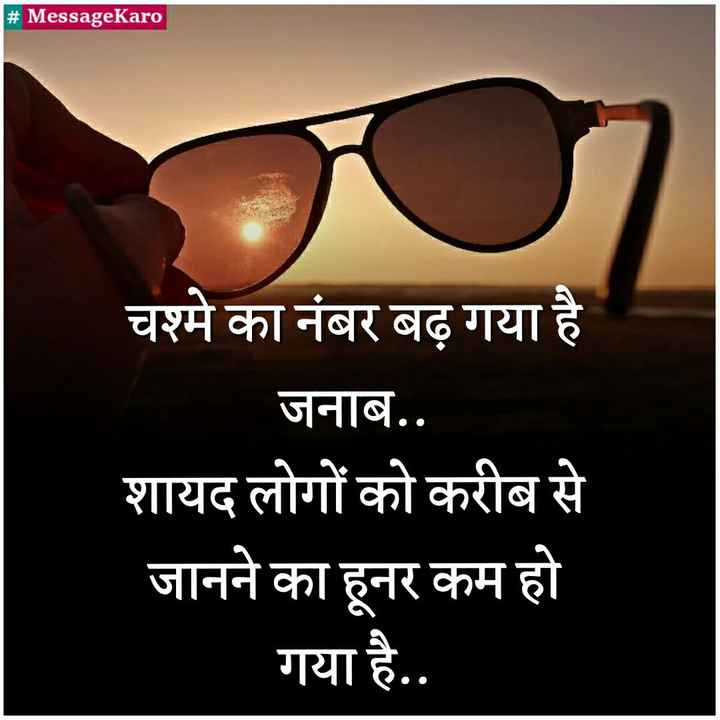 dayri se sayari - # MessageKaro चश्मे का नंबर बढ़ गया है जनाब . . शायद लोगों को करीब से जानने का हुनर कम हो गया है . . - ShareChat